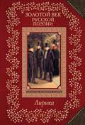 Золотой век русской поэзии. Лирика