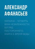 Украина – четверть века незалежности. Взгляд постороннего. Книга 3. Время беды
