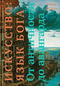 Искусство: язык Бога. От античности до авангарда