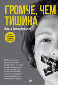 Громче, чем тишина. Первая в России книга о семейном киднеппинге