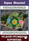 Сто пять дней президента Корнилова