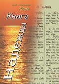 Книга надежды. Лекции о Библии