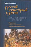 Русский культурный архетип. Страноведение России