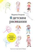 О детском рисовании