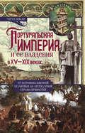 Португальская империя и ее владения в XV-XIX вв