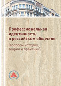 Профессиональная идентичность в российском обществе (вопросы истории, теории и практики)