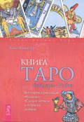 Книга Таро Райдера–Уэйта. Все карты в раскладах «Компас», «Слепое пятно» и «Оракул любви»