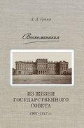 Воспоминания. Из жизни Государственного совета 1907–1917 гг.
