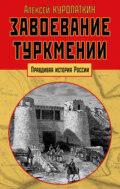 Завоевание Туркмении