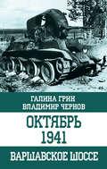 Октябрь 1941. Варшавское шоссе