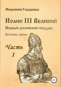 Иоанн III Великий. Первый российский государь. Летопись жизни. Часть I. Родословие и окружение