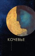 Кочевье