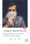 Альфонс. Версия Rus 2.0