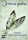 Эпоха рыбы