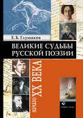 Великие судьбы русской поэзии: Начало XX века