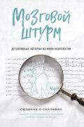 Мозговой штурм. Детективные истории из мира неврологии