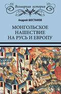 Монгольское нашествие на Русь и Европу