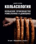 Колбасология. Колбасное производство: ремесленное и домашнее