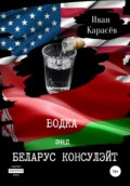 Vodka and belarus consulate. Сборник рассказов