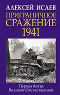 Приграничное сражение 1941. Первая битва Великой Отечественной