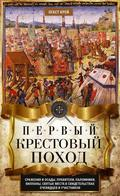 Первый крестовый поход. Сражения и осады, правители, паломники и вилланы, святые места в свидетельствах очевидцев и участников