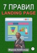 7 правил продающего сайта, landing page