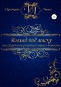 Взгляд под маску, или Секреты оперативного чтения личности