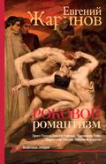 Роковой романтизм. Эпоха демонов