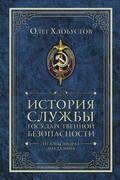 История службы государственной безопасности. От Александра I до Сталина