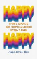 Happy – happy: п'ять кроків до порозуміння будь з ким