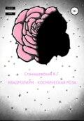 Квадролиум – Космическая роза
