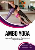 AMBO YOGA Тренировка, которая вдохновляет и меняет жизнь