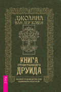 Книга странствующего друида