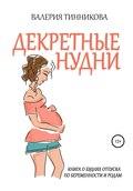 Декретные нудни. Книга о буднях отпуска по беременности и родам