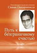 Auf Russisch: Wege zur vollkommenen Freude