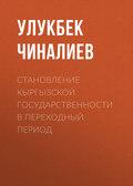 Становление кыргызской государственности в переходный период