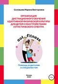Организация дистанционного обучения адаптивной физической культуры для детей с расстройством аутистического спектра. Помощь родителям и специалистам