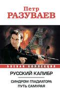 Русский калибр (сборник)