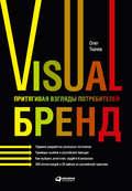 Visual бренд. Притягивая взгляды потребителей