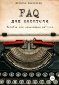 FAQ для писателя. Пособие для начинающих авторов