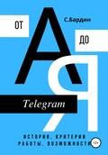 Telegram от А до Я. История, критерии работы, возможности