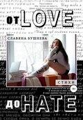 От love до hate