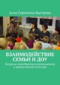 Взаимодействие семьи иДОУ. Вопросы приобщения дошкольников кправославной культуре
