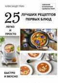 25лучших рецептов первыхблюд
