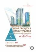 Обзор процесса строительства в Республике Казахстан на 2021 год