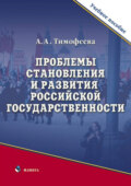 Проблемы становления и развития российской государственности. Учебное пособие