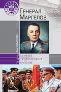 Генерал Маргелов