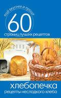 Хлебопечка. Рецепты несладкого хлеба