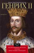 Династия Плантагенетов. Генрих II. Величайший монарх эпохи Крестовых походов