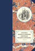 Летопись жизни и служения святителя Филарета (Дроздова). Том IV